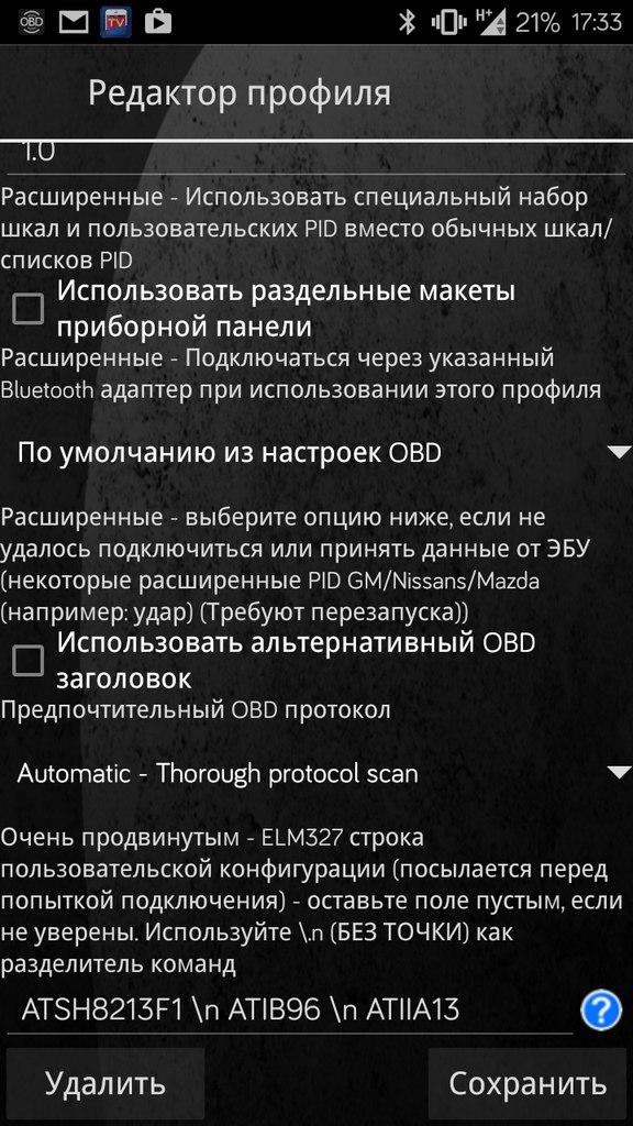 torque pro строка иницаилизации. www.elmmarket.ru